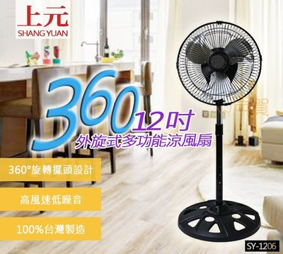 [上元]上元12吋循環涼風電扇 循環扇 電風扇 涼風扇 360度電扇 旋轉風扇 台灣製