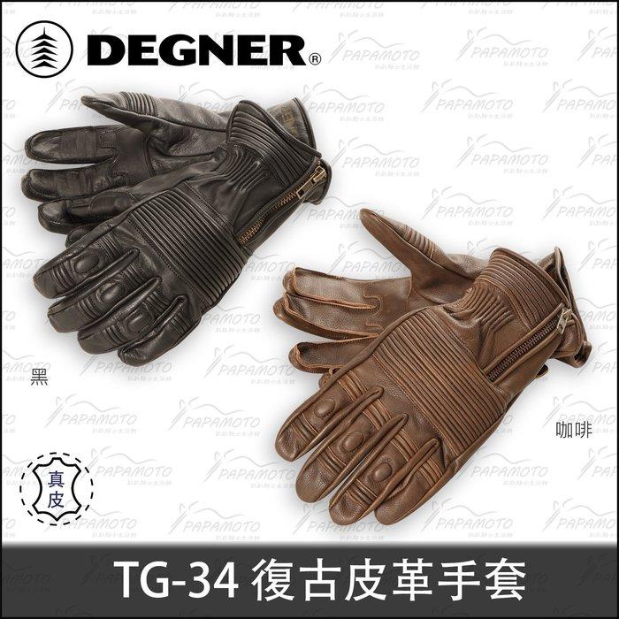 【趴趴騎士】DEGNER TG-34 外縫線復古皮革手套 (黑 咖啡 Cafe Racer