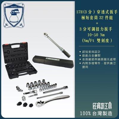 【匠資訊工具網】3分可調扭力扳手10~50Nm+17H(3分)穿透式極短套筒扳手32件組