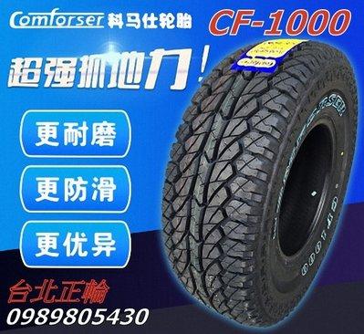 科馬仕 COMFORSER CF1000 AT 285/75/16 特價4500 KR15 MA751 AT3 KO2