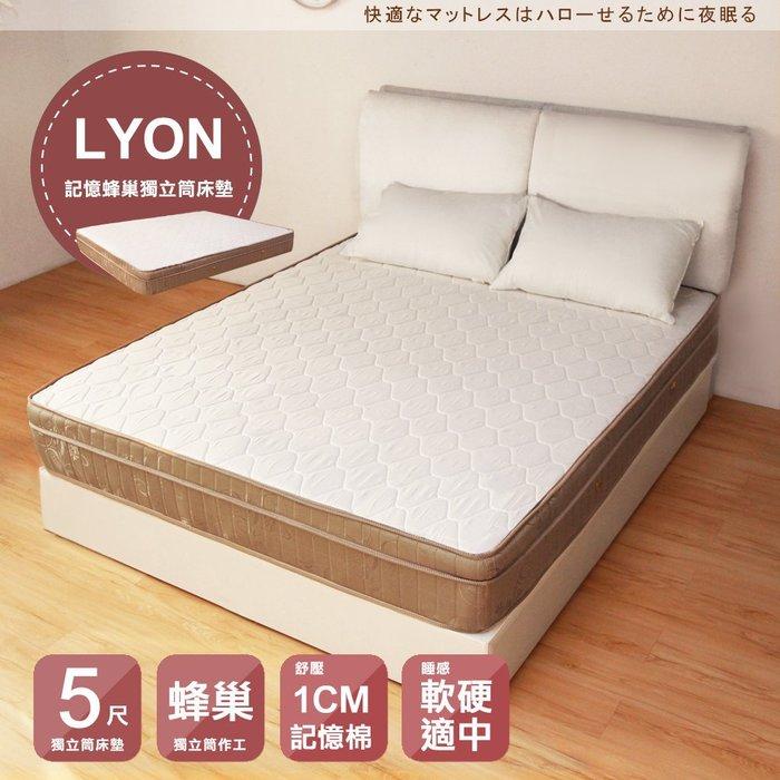 LYON記憶蜂巢三線雙人5尺獨立筒床墊 / H&D 東稻家居