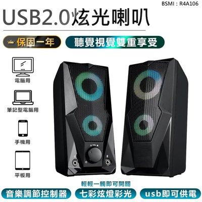【USB炫光喇叭】喇叭 音箱 音響 有線喇叭 重低音喇叭 電競喇叭 電腦喇叭 多媒體喇叭 USB喇叭【AB725】