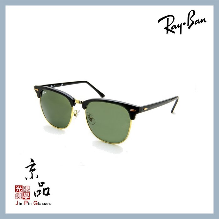 【RAYBAN】RB3016F W0365 55mm 黑眉金框 墨綠片 雷朋太陽眼鏡 公司貨 JPG 京品眼鏡
