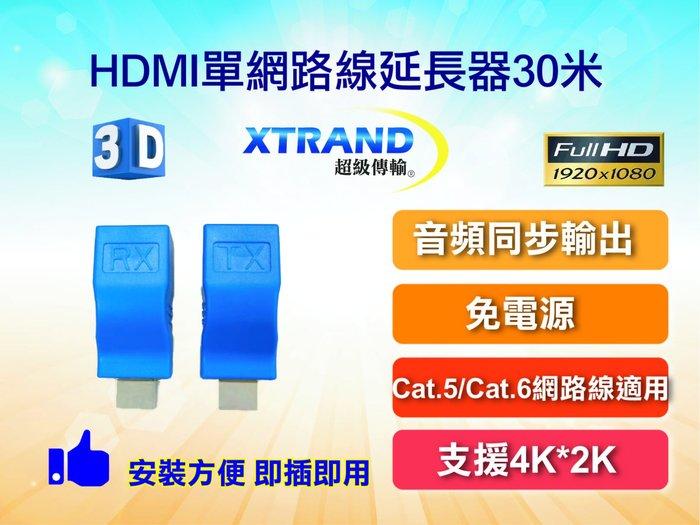 全方位科技-HDMI延長器30米延伸 免電源 電視訊號線 一條CAT-5E/6線代替雙網RJ45 HDTV延長1080P