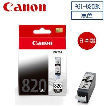 ☆天辰3C☆中和 CANON 佳能 820 黑色 PGI-820 BK 原廠墨水匣 適用 IP4760 MX868