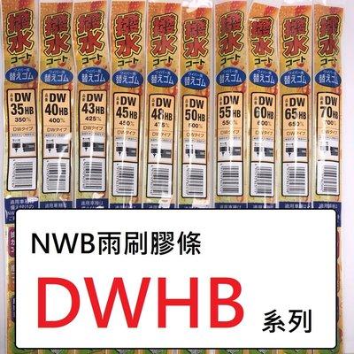 [機油倉庫]附發票 日本NWB 26吋 強力雨刷撥水膠條 (約650mm) 【9mm DWHB】 新北市