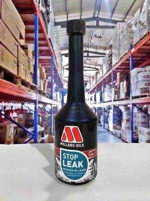 『油工廠』MILLERS 米勒 STOP LEAK 引擎機油止漏劑 機油精 恢復墊片彈性 齒輪箱 #5619