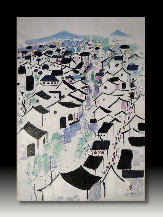 【 金王記拍寶網 】U830  中國現代著名油畫家 吳冠中 款 手繪油畫一張 江南水鄉~ 罕見稀少 藝術無價~