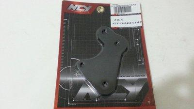 NCY 超5 G5 G6 150 卡鉗座 加大卡鉗座 卡座 後移座 260MM 碟盤 專用 原廠前叉/NCY前叉
