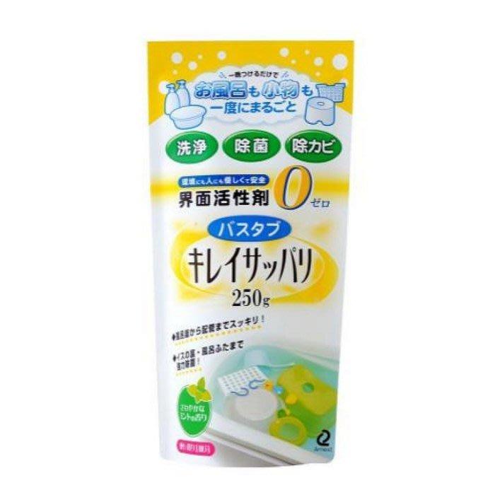 【萱萱婦幼館】日本製 ARNEST 水槽/浴缸界面活性劑 250Gg