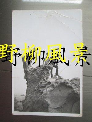 懷舊照片-野柳 蕈狀岩風景照,長11.3X寬7.5公分