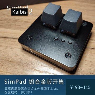 ?特價下殺?【SimShop】SimPad v2 - osu! OSU 鍵盤 觸盤 機械 音游 復讀《cheir家居》