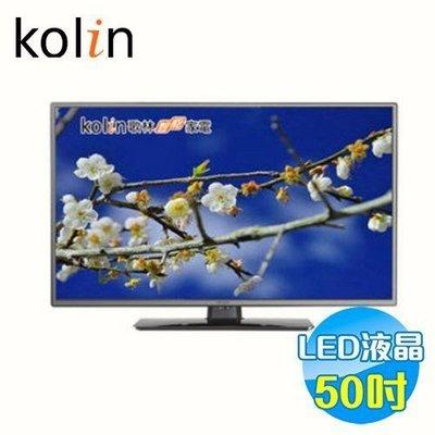歌林 Kolin 50吋LED液晶電視KLT-50ED04(買電視送BX-7 風呂健康泡澡桶米色)