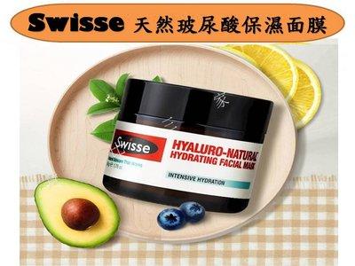 Swisse 玻尿酸保濕面膜 煥膚 修護 導入 化妝水 深層 賦活 水潤 修復 安瓶 補水 夜間精華 亮白 滋潤 抗皺