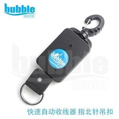 【可開發票】【新品上市】Gear Keeper 潛水易拉扣快速自動收線器指北針吊扣 伸縮 鑰匙圈扣[攝像]