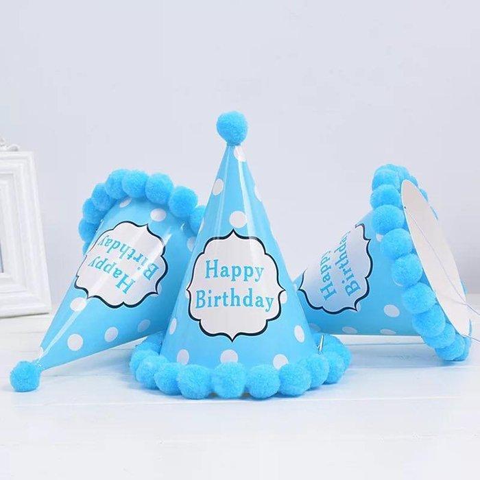生日毛球派對帽