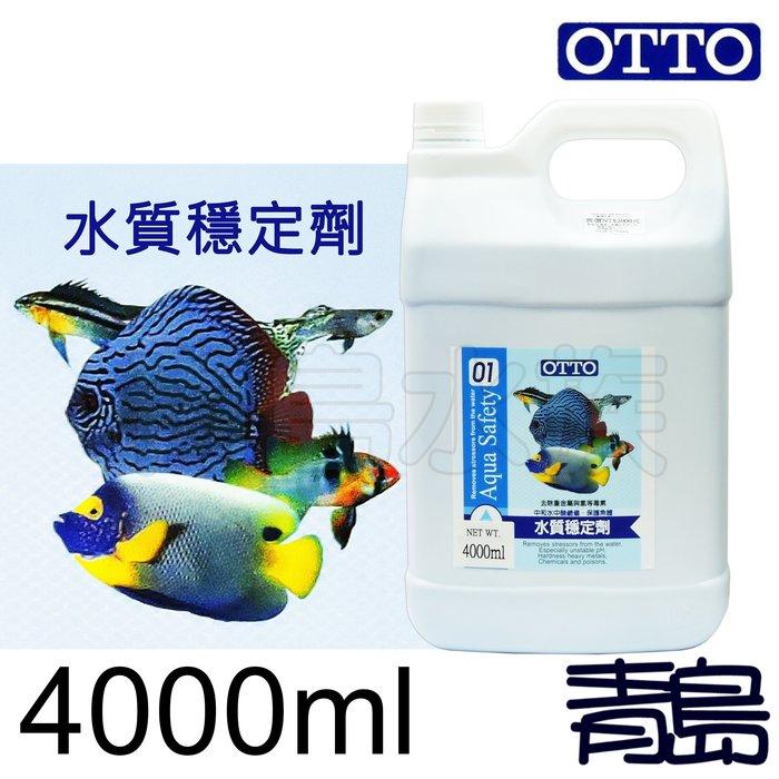 E。。。青島水族。。。ME-301XXL台灣OTTO奧圖-水質穩定劑 快速除氯、重金屬及化學物質==4L/4000ml