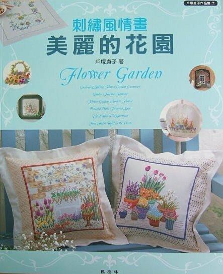 【布的物語】中文書---戶塚貞子(7)--刺繡風情畫:美麗的花園