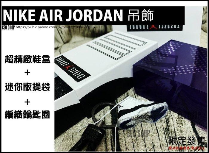 【超夯飾品】 NIKE AIR JORDAN BRAND 系列 喬丹 11代 鞋子 鑰匙圈 吊飾 聖誕節 交換禮物