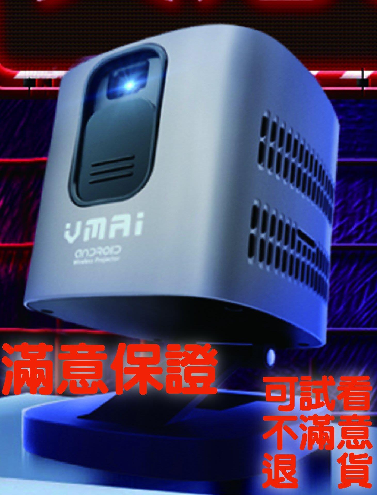 微麥M200超值唯一袖珍AI語音真快門3D微投影机效果保証唯一可試看3日不滿意可退貨(全台最低價16800~35000)