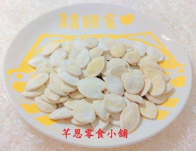 【芊恩零食小舖】鄭美香 天霸王 南瓜子 白瓜子 315g 95元 美香 瓜子 堅果