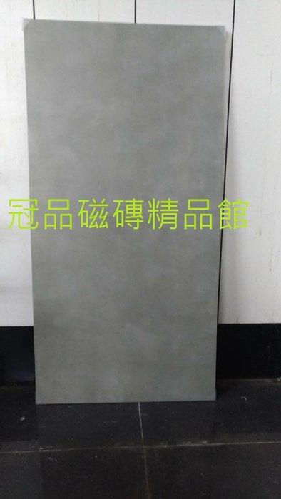 ◎冠品磁磚精品館◎進口精品 霧面 清水模石英磚(共二色)– 60X120CM