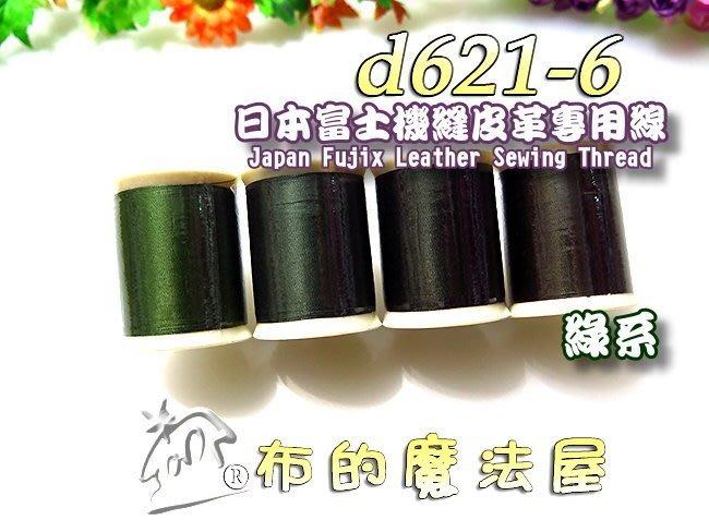 【布的魔法屋】d621-6綠系日本富士皮革線(機縫皮革專用線,拼布機縫線手縫線二用,口金線提把縫線,FUJIX皮革線)
