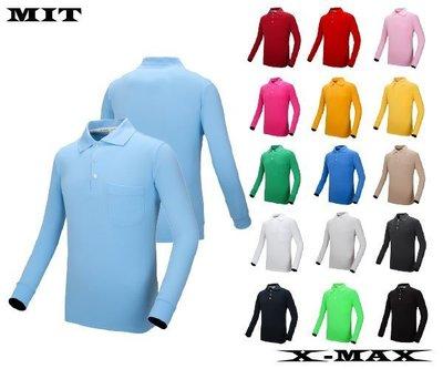特價250~排汗王~XMAX~台灣製~冰感長袖POLO衫~排汗衫~玉石纖維抗98%以上UV~團體服~