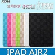 【妃小舖】高質感!超薄 iPad air 2 個性 jokade 格子 菱格 休眠 硬殼 保護套 皮套  ipad6
