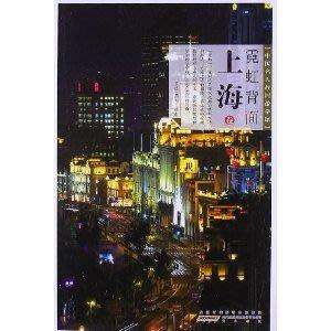 A99【歷史 文物考古 】中國名人故居遊學館:霓虹背面•上海卷 [平裝]