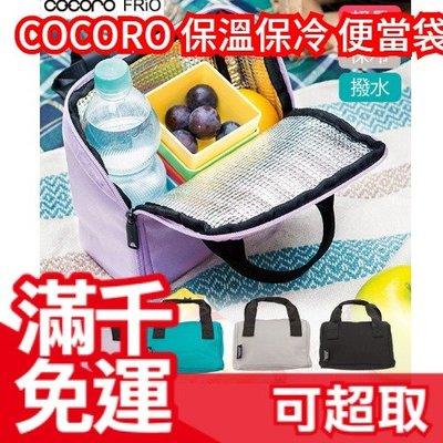 日本 COCORO 保溫保冷 輕量便當袋 防潑水 開學野餐露營郊遊手提袋 上班族 ❤JP Plus+