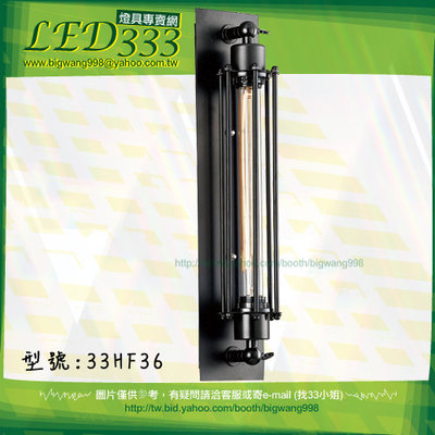 §LED333§(33HF36)LOFT壁燈 工業風格 長笛型 E27燈 金屬工藝 緊急照明燈