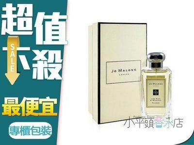 《小平頭香水店》 Jo Malone Lime Basil & Mandarin 青檸羅勒與柑橘香水100ml