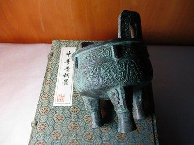 古典老爐[中華青銅器30年老件周之禮器] 發思古悠情,融入現代科技,古體今用,合得時宜是名大器!