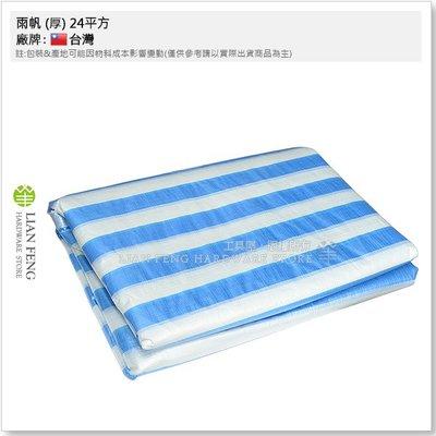 【工具屋】*含稅* 雨帆 (厚) 24平方 24×24尺 編織帆布 藍白帆布 厚帆布 防水 遮蔽 輕便 簡易型 台灣
