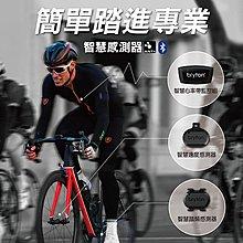 【小謙單車】全新2018 Bryton 智慧自行車速度感測器 無磁速度感應器