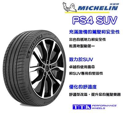 【田中輪胎館】米其林休旅車專用 PS4 SUV 235/45-19 失壓續跑胎 優惠特價至9月底止