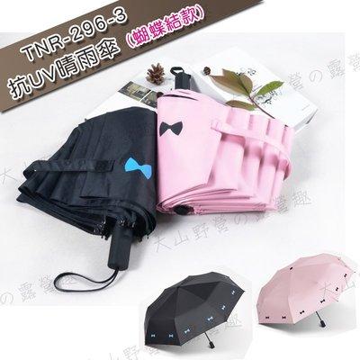 【大山野營】TNR-296-3 蝴蝶結款 黑膠抗UV晴雨傘 雨傘 摺疊傘 輕便傘 三折傘