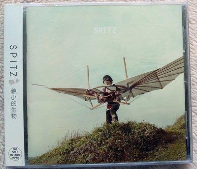 ◎2013全新CD未拆!13首-SPITZ-渺小的生物-未來蟋蟀.我必將踏上旅程 廣告曲等13首好歌清新搖滾樂團rock