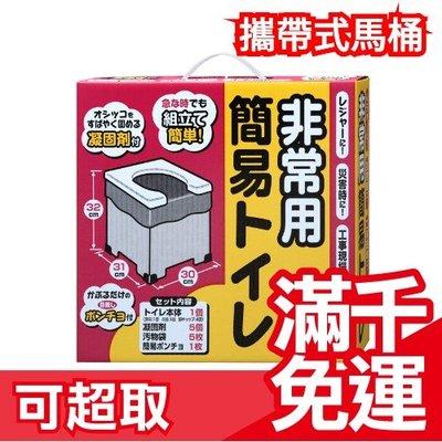 💓現貨💓日本製 SANKO 簡易型廁所 攜帶式 坐式馬桶 R-39 耐重120kg 居家看護附排泄處理袋 防災❤JP