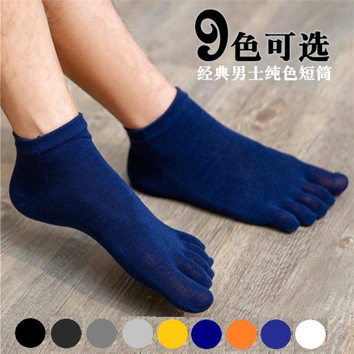 五指襪男純棉夏季經典純色短筒短襪船襪男士全棉腳趾襪子男