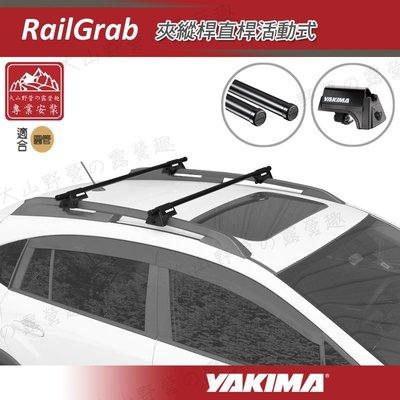 【大山野營】安坑特價 YAKIMA RailGrab 夾縱桿直桿活動式 行李架 車頂架 旅行架 置放架