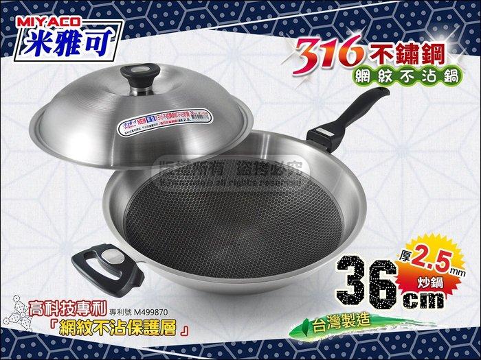 米雅可 7337 316不鏽鋼 網紋不沾鍋 炒鍋 36cm 單柄.雙耳隨意換