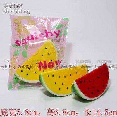 (MOLD-A_237)仿真慢回彈麵包仿真西瓜片玩具watermelon squishy 柔軟手感好