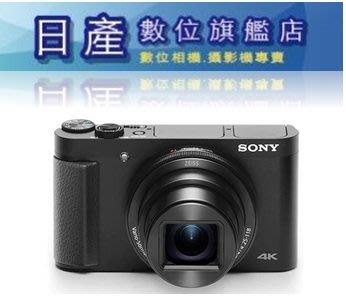 【日產旗艦】SONY DSC-HX99 HX99 28倍光學變焦 4K 類單眼 公司貨【送原廠電池8/11止】