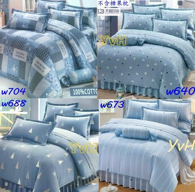 =YvH=雙人床包兩用被 台灣製 鋪棉兩用被套.床包.枕套 100%精梳純棉表布(訂做款)