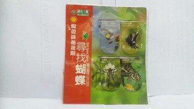 全新100% New 蝴蝶磁石可貼在雪櫃門及可夾附便條紙memo(包平郵)