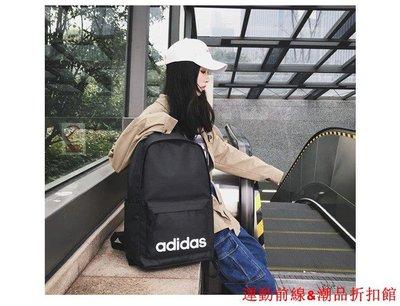 ADIDAS三葉䓍 雙肩包 男女包 學生大容量運動包背包書包電腦包6145【運動前線&潮品折扣館】