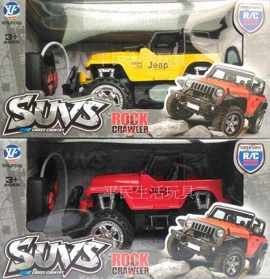 遙控吉普車 遙控汽車 男孩玩具 玩具車