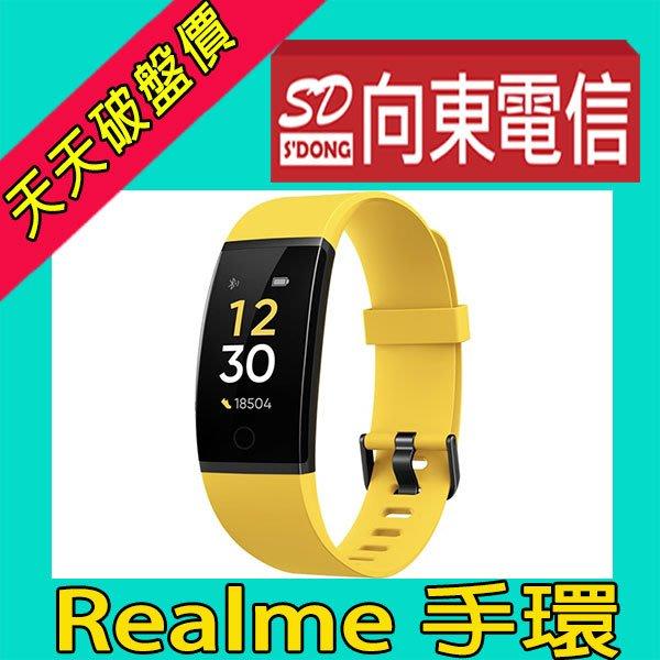 【向東電信=現貨】全新realme 真我 光學心率感應器 運動數據測量 睡眠監測 智慧手環450元